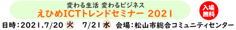 えひめICTトレンドセミナー2021