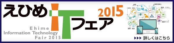 えひめITフェア2015
